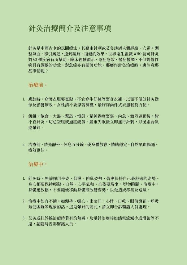 針灸治療簡介及注意事項 green v2-1