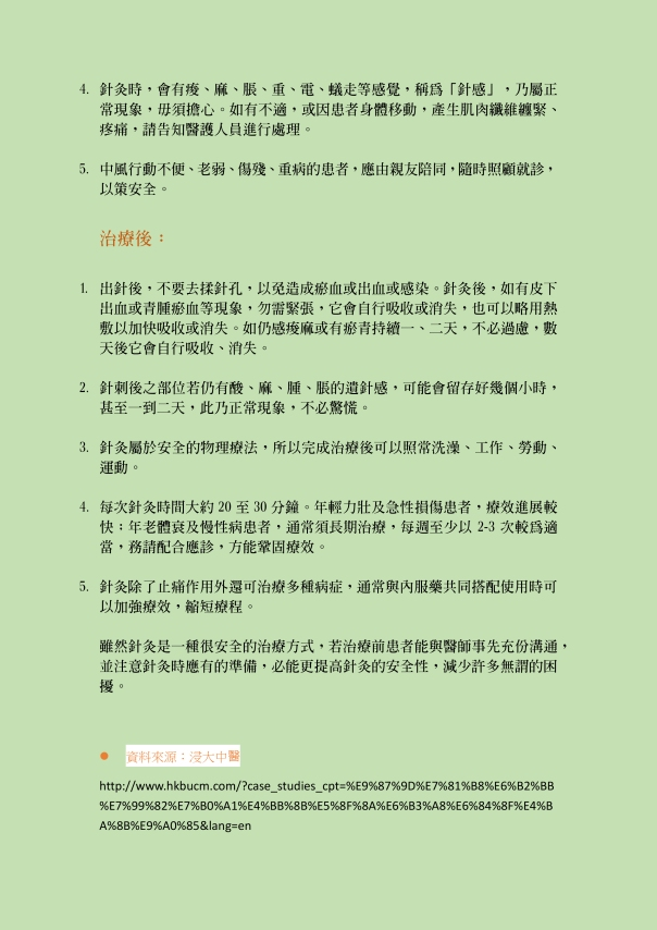 針灸治療簡介及注意事項 green v2-2