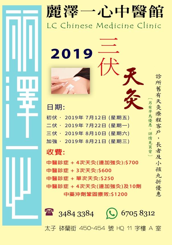 2019 三伏 天灸color finalP1