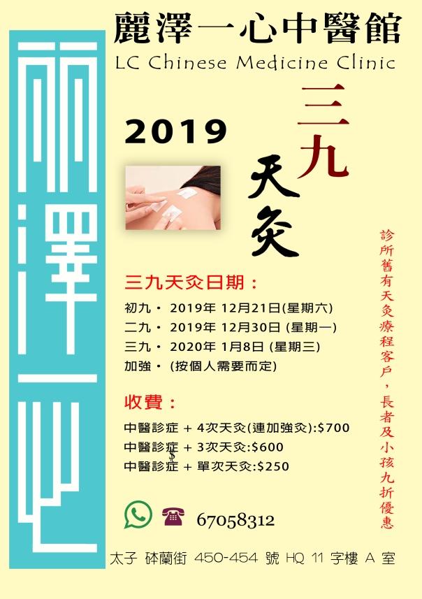 2019 39 天灸 color amended