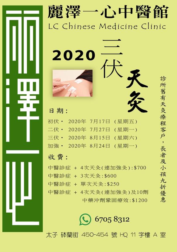 2020 三伏 天灸 color final